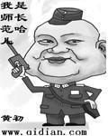 我是师长范哈儿